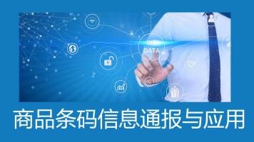 商品信息服务平台-新功能培训