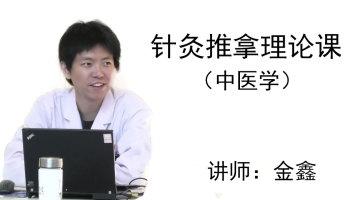 中医传统针灸推拿理论课