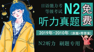 【N2刷题用】2019年7月-2010年N2听力(高清原题+带答案)