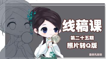 线稿课程25期【墨非凡画坊】