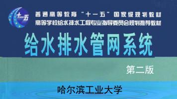 给水排水管网系统——哈尔滨工业大学——顶尖精品专业课