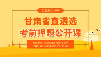 公选王2019年甘肃省直遴选考前押题公开课