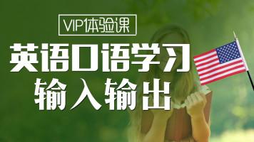 精品口语一对一学习【VIP体验课】