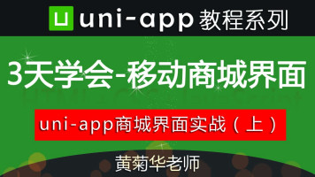 uni-app 完整商城界面设计实战(上) uni app在线视频教程