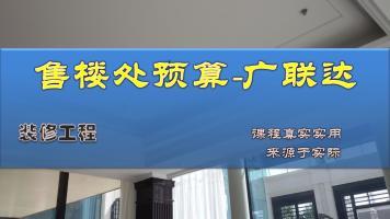 装修07-售楼处实例广联达