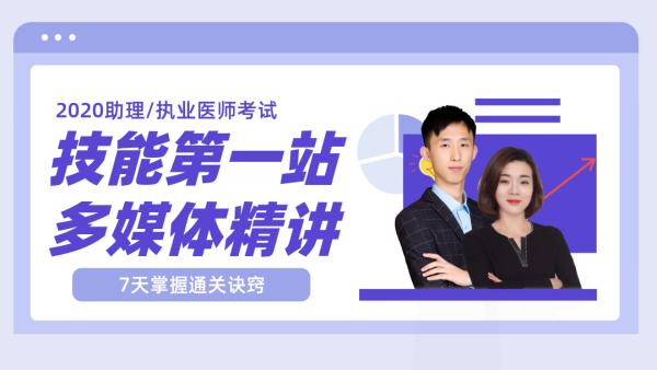 技能新三站第一站多媒体(题库)