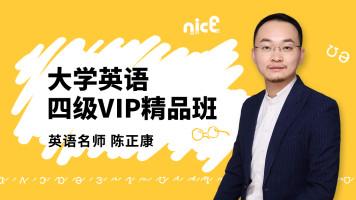【康哥英语】大学英语四级VIP精品班