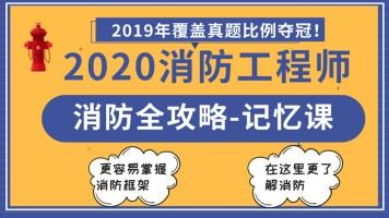 【毕老师·消防全攻略】2020记忆绝招课