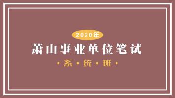2020年萧山事业单位笔试系统班