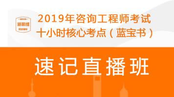 【蓝宝书】2019年咨询工程师核心考点通关班