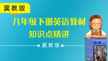 【冀教公开课】初中英语八年级(初二)下册教材知识点精讲