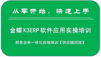 金蝶K3ERP软件应用实操培训之供应链系统实操培训【视频回放】