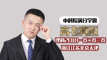 2018年全国理数ⅠⅡⅢ卷江苏浙江天津北京卷【微信】supermath987