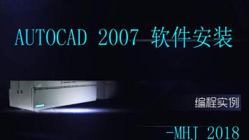 CAD2007 软件的安装与下载