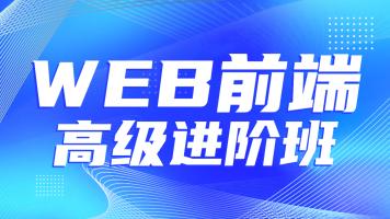 Web前端高级进阶VIP班【金渡教育】