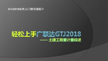 轻松上手广联达GTJ2018——土建工程量计量综述