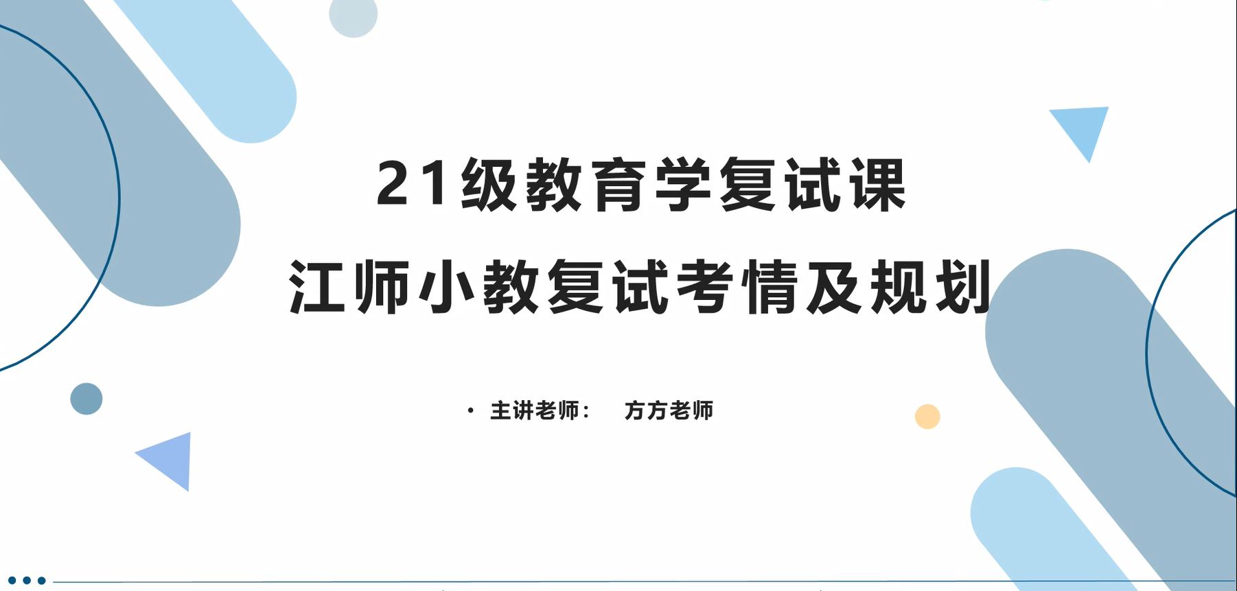 2021教育学考研之江师小教复试考情与规划课