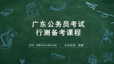 广东省考数学运算