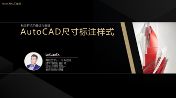 AutoCAD标注的修改与编辑LeXuanFX