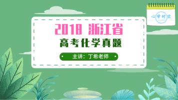 2018高考化学浙江卷化学真题讲解(浙江化学考生必看)