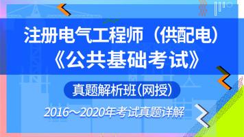注册电气工程师供配电《公共基础考试》历年真题班[2016~2020]