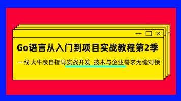 清华编程高手Go语言从入门到项目实战教程第2季