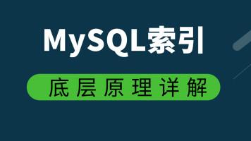 MySQL索引底层原理详解【鲁班学院】