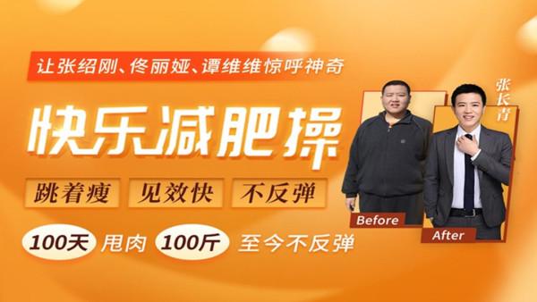 100天减100斤,减肥达人张长青的快瘦计划,让你轻松瘦、不反弹