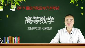 2019重庆统招专升本考试《高等数学》-文登专升本