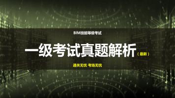 BIM一级真题2020