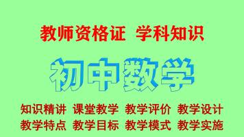 教师资格证学科知识(初中数学)