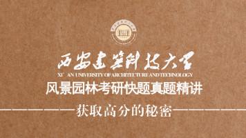 西安建筑科技大学风景园林快题精讲