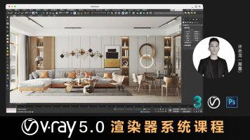 《VRay5.0渲染器系统课程》VR5零基础入门到精通3DMax全套教程
