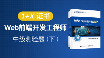 Web前端开发快速提升中级(下)/1+X证书/MySQL/CMS/Bootstrap/AJAX