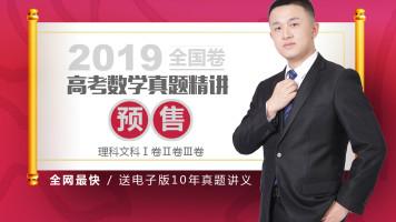 高考数学大招秀+2019高考数学真题精+【微信】supermath987