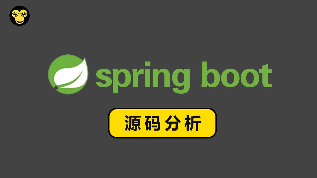 Springboot源码深入分析 【源码学院】 只为培养BAT程序员而生