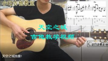 天空之城吉他教学视频 单音版和独奏版 指弹教程 可试听在线课程