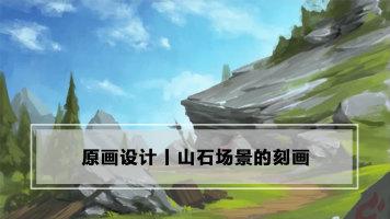 山石场景的刻画丨原画插画教程丨CG绘画丨王氏教育集团