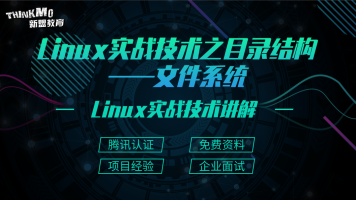 Linux运维教程之目录结构-文件系统