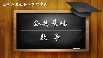注册暖通、动力基础考试-数学公开课