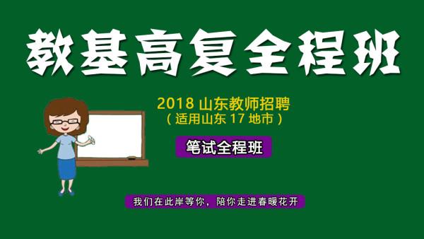 2018年山东教师招聘笔试全程班