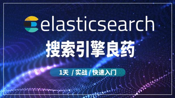 elasticSearch一天速成【海牛学院】