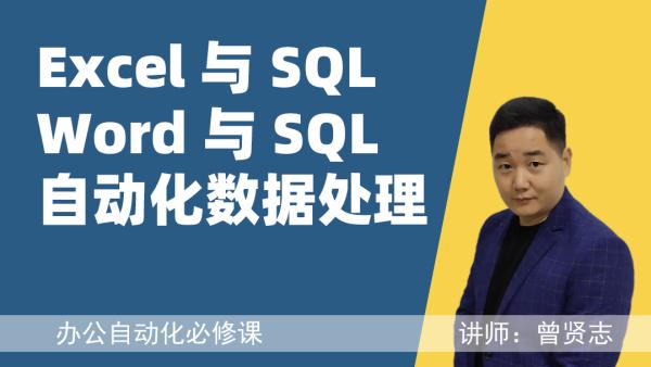 Excel与SQL Word与SQL自动化数据处理