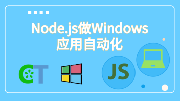 node.js做Windows应用自动化