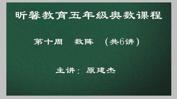 昕馨教育五年级奥数 第10周  数阵 (共6讲)