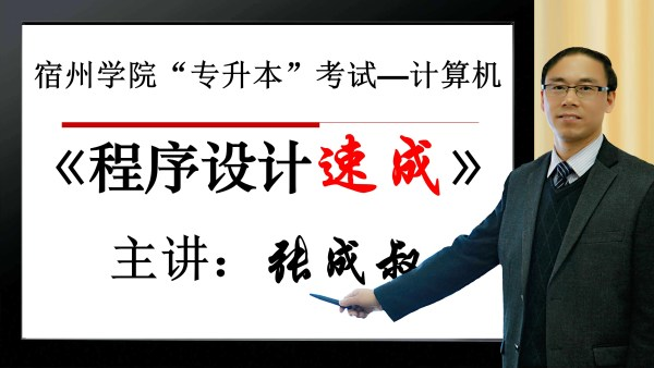 """程序设计速成—宿州学院""""专升本""""考试"""