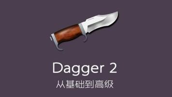 Dagger 2 入门到高级