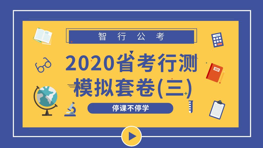 智行公考2020省考行测模拟测试(三)