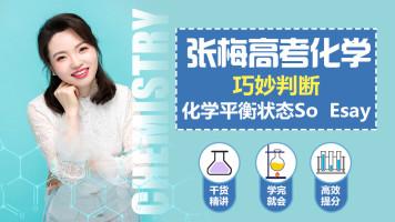 【张梅化学】高考高二化学选修四30分钟快速秒杀化学平衡状态判断