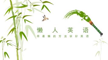 2021年浙江高考英语 第七课
